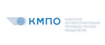 АО «Казанское моторостроительное производственное объединение»