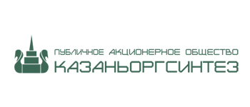 ПАО «Казаньоргзинтез»