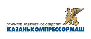 ОАО «Казанькомпрессормаш»